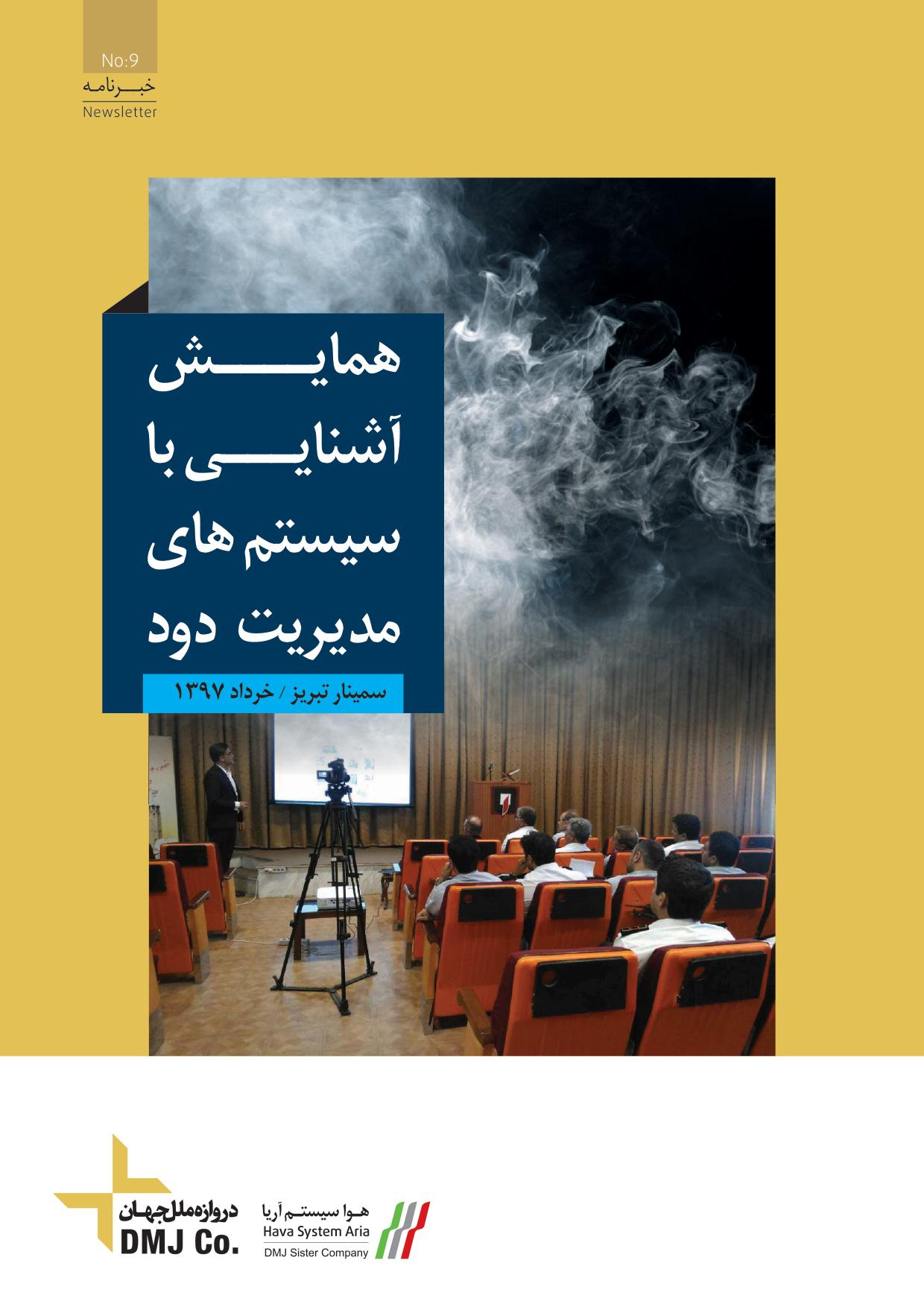 همایش آشنایی با سیستم های مدیریت دود (سمینار تبریز)