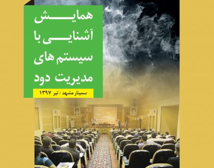 همایش آشنایی با سیستم های مدیریت دود (سمینار مشهد)